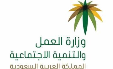 وزارة العمل والتنمية الاجتماعية توفر وظائف للرجال والنساء بالرياض