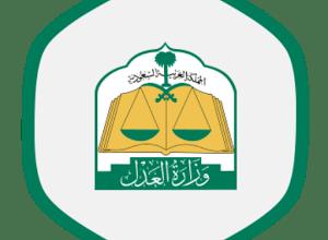 وزارة العدل تعلن عن فتح باب التقديم لوظائف بمسمى كاتب عدل بالمرتبة السابعة