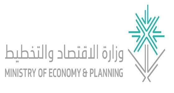 وظائف المملكة وزارة الاقتصاد والتخطيط تعلن عن وظائف شاغرة ...