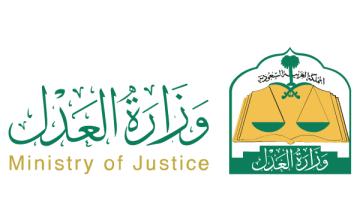 وظائف في وزارة العدل للرجال والنساء لحملة الثانوية العامة