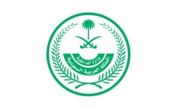 توفر وظائف إدارية شاغرة ببرنامج التشغيل الذاتي في وزارة الداخلية