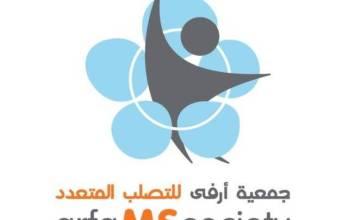 وظائف إدارية للنساء في جمعية أرفى للتصلب العصبي المتعدد