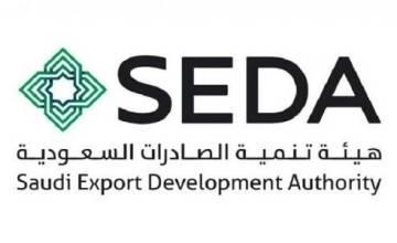 هيئة تنمية الصادرات توفر وظائف شاغرة