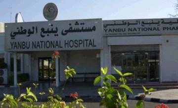 وظائف شاغرة في مستشفى ينبع الوطني