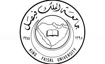جامعة الملك فيصل توفر وظائف للرجال والنساء لحملة الثانوية فما فوق