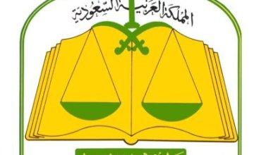 وزارة العدل تعلن عن توفر وظائف شاغرة للرجال والنساء