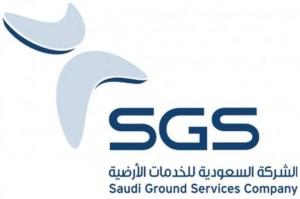 وظائف نسائية ادارية شاغرة تعلن عنها الشركة السعودية للخدمات الأرضية