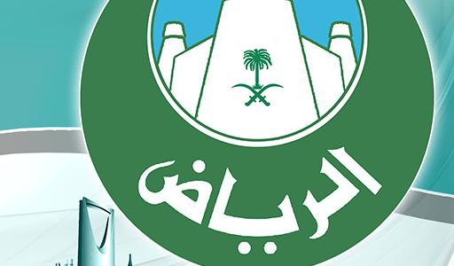 وظائف شاغرة للجنسين توفرها أمانة الرياض عبر جدارة