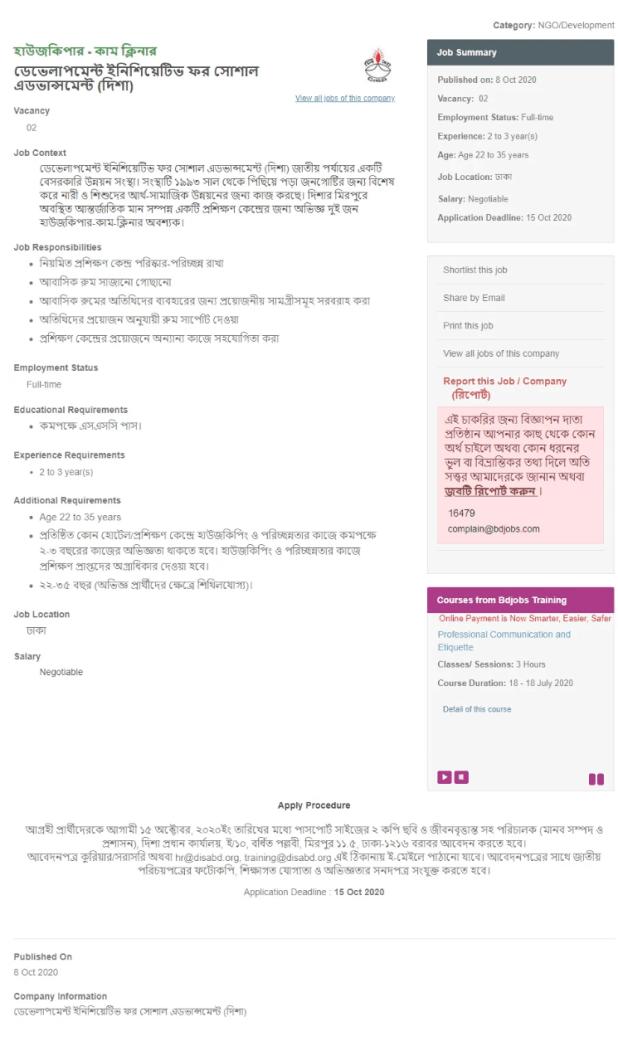 Disa NGO Job Circular Apply