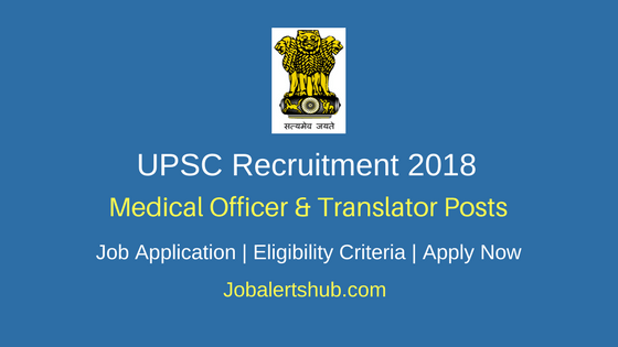 UPSC 2018 Medical Officer & Translator Jobs – 33 Vacancies | Degree, MD | Apply Now