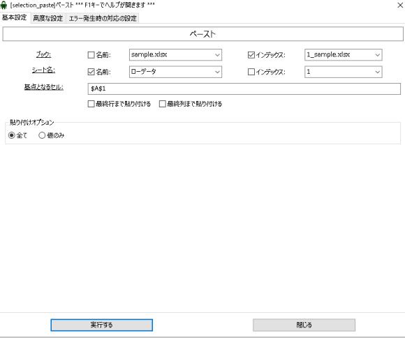RPA エクセル シート