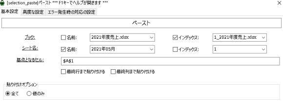 RPA エクセル ペースト 最終行