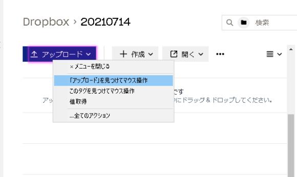 RPA DropBox ファイル アップロード