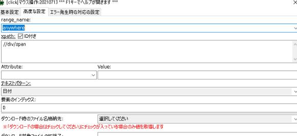 RPA DropBox ファイル ダウンロード