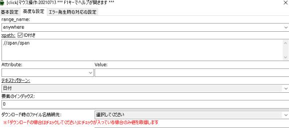 RPA OneDirve ファイル ダウンロード