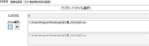 RPA OneDirve ファイル アップロード