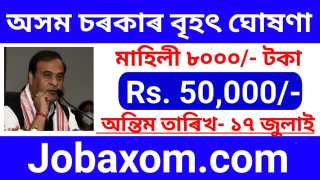 Assam Government to provide Financial Assistance of Rs. 8,000/- per month & Rs. 50,000/- (One time)