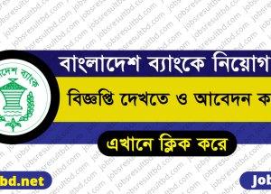 Bangladesh Bank Job Circular 2018 | erecruitment bb org bd