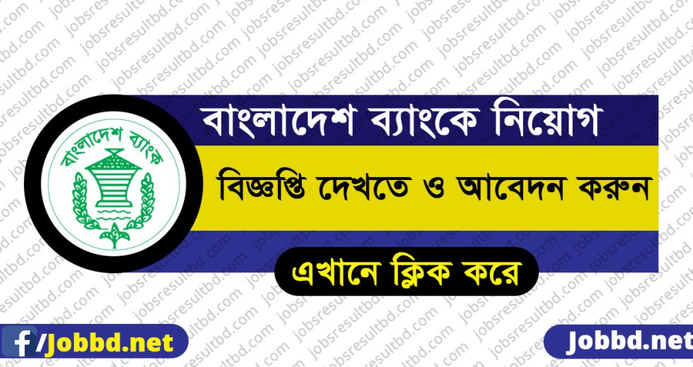 Bangladesh Bank Job Circular 2018   erecruitment bb org bd