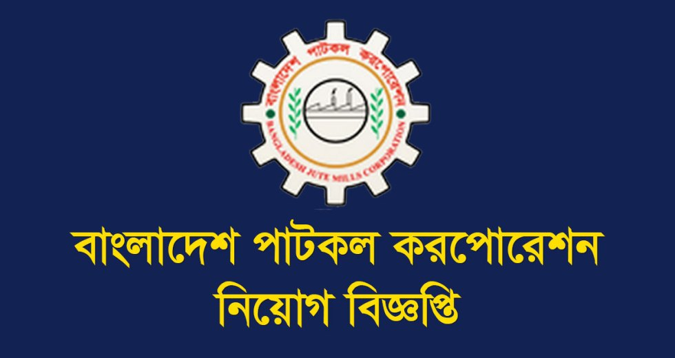 Bangladesh Jute Mills Corporation Job Circular 2017 | bjmc gov bd