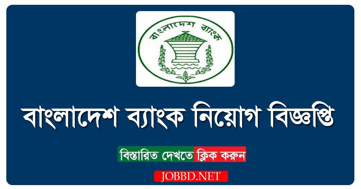 Bangladesh Bank Limited Job Circular 2020 Online apply process