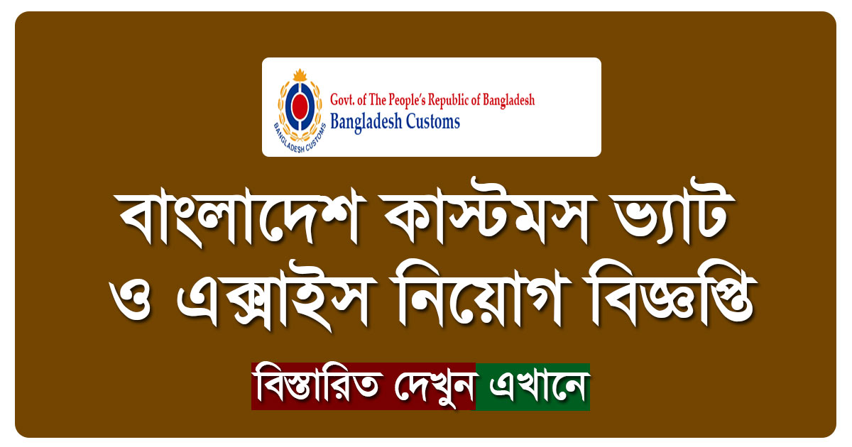Bangladesh Customs Job Circular 2018 Khulna –customs.gov.bd