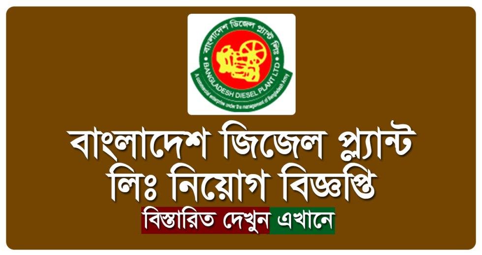 Bangladesh Diesel Plant Job Circular 2019 – www.bdp.gov.bd