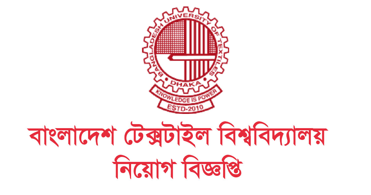 Bangladesh Textile University Job Circular 2020 Application Form