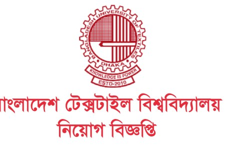 Bangladesh Textile University Job Circular 2020