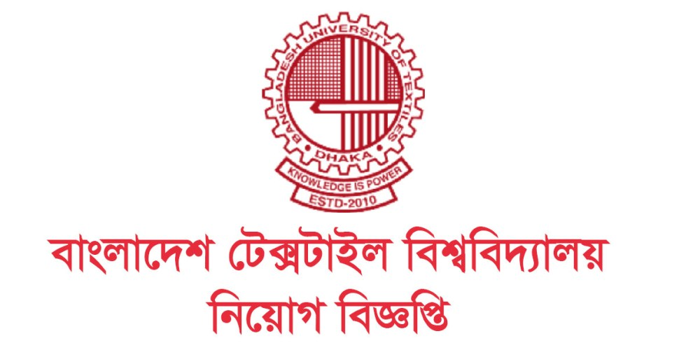 Bangladesh Textile University Job Circular 2017