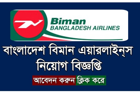 Biman Bangladesh Airlines Job Circular 2020 | biman-airlines.com