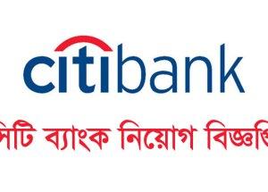 City Bank Limited Jobs Circular Application 2018 । www thecitybank com