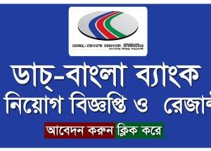 Dutch Bangla Bank Limited job Circular 2018   DBBL Job Circular 2018
