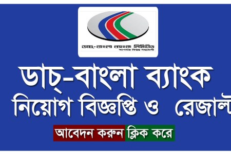 Dutch Bangla Bank Limited job Circular 2019 DBBL New Jobs