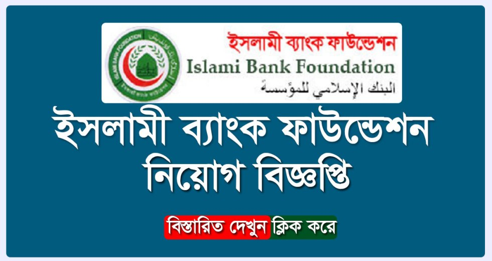 Islami Bank Foundation Job Circular 2018