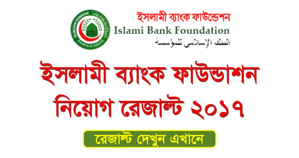 Islami bank Foundation Job Result 2018 www ibfbd org