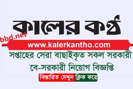 Kalerkantho Weekly Job Newspaper 2019 All Job Circular in One Place
