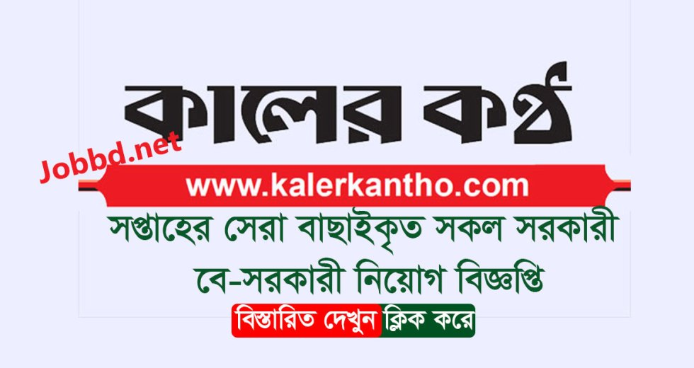 Kalerkontho Weekly Job Circular 2017 eKalerkontho com