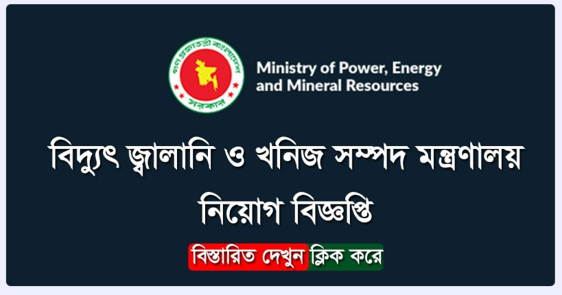 Ministry of Power, Energy and Mineral Resources Job Circular – www.mpemr gov bd