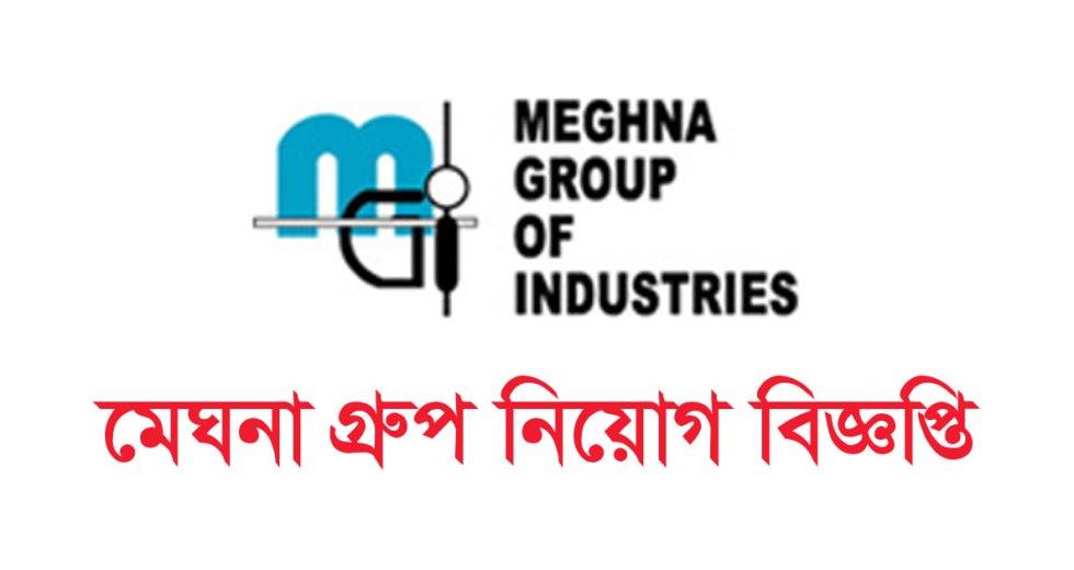 Meghna Group of Industries Job Circular 2018