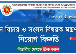 Ministry of Law, Justice and Parliamentary Affairs Job Circular 2017