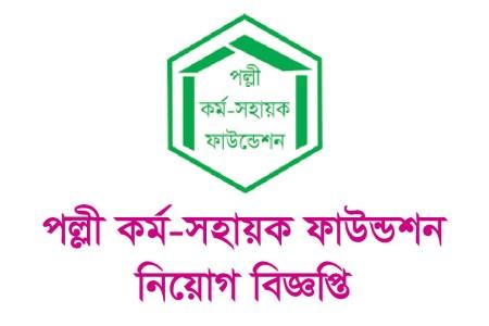 Palli Karma Sahayak Foundation PKSF Job Circular 2020
