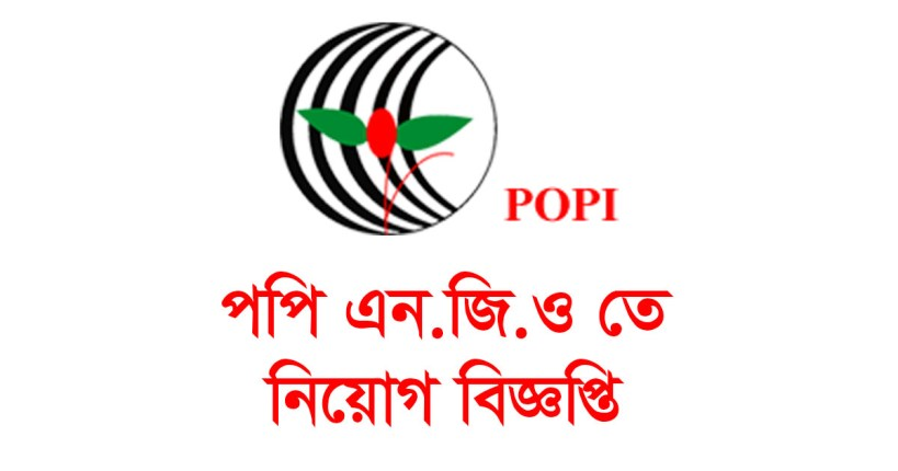 POPI NGo Job Circular 2021 People's Oriented Program Implementation Jobs