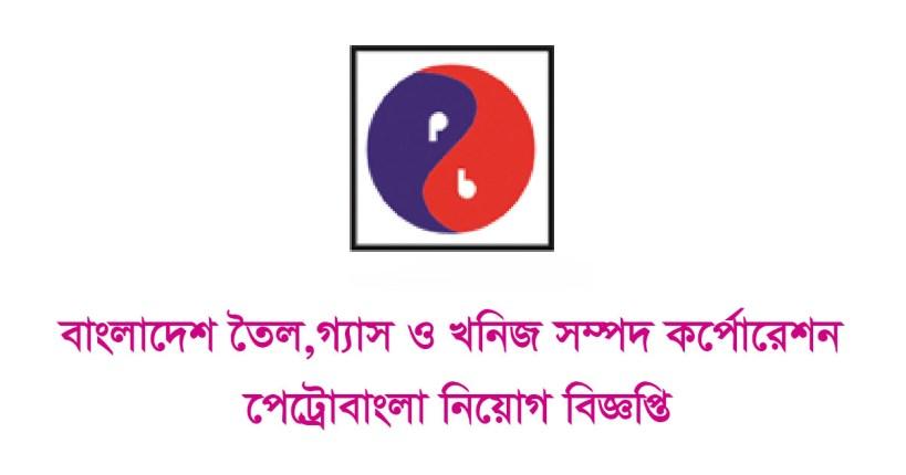 Bangladesh Oil Gas & Mineral Corporation  Job Circular 2019