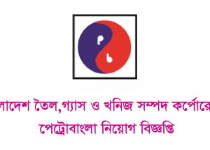 Bangladesh Oil Gas & Mineral Corporation Petrobangla Job Circular 2017
