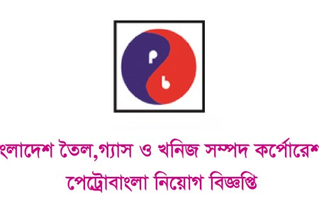 Bangladesh Oil Gas & Mineral Corporation  Job Circular 2019
