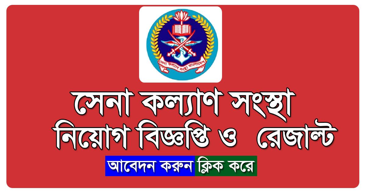 Sena Kalyan Sangstha Job Circular 2019 Application Form