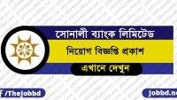 Sonali Bank Job Circular 2018 Apply Online – www.sonalibank.com.bd