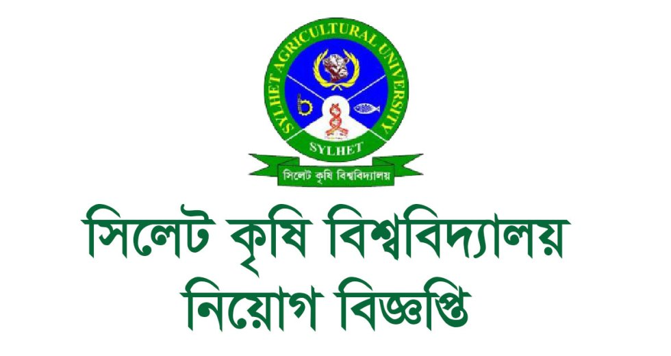 Sylhet Agricultural University SAU Job Circular 2017 – www sau ac bd