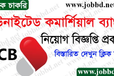United Commercial Bank UCB Job Circular 2021 Online Apply